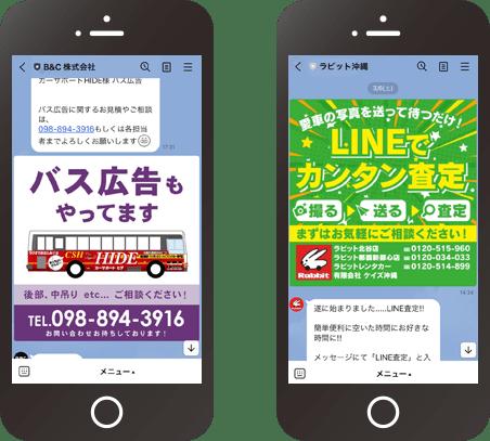 リッチメッセージ画像